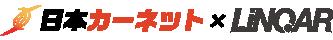 日本カーネット × LiNQAR