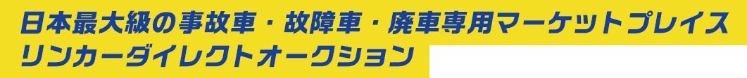 日本最大の事故車・故障車・廃車専用マーケットプレイス リンカーダイレクトオークション